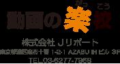 動画の楽校 | 社員力でつくるビジネス動画 講座 セミナー|運営:株式会社Jリポート